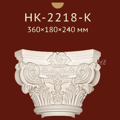Полукапитель Classic Home New HK-2218-K
