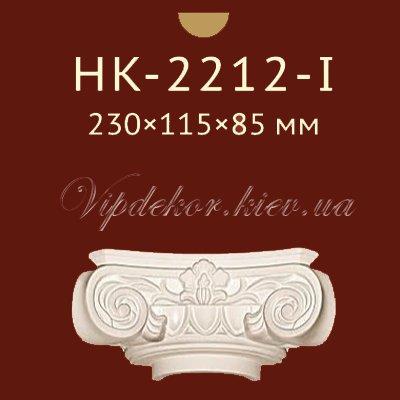 Полукапитель Classic Home New HK-2212-I