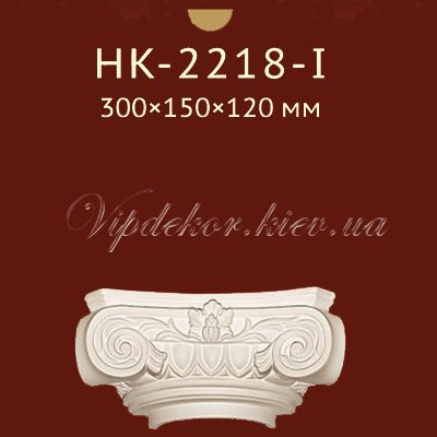 Полукапитель Classic Home New HK-2218-I