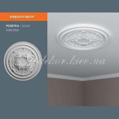 Розетка потолочная Европласт 1.56.001