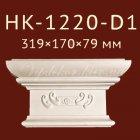 Капитель Classic Home New HK-1220-D1