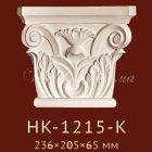 Капитель Classic Home New HK-1215-K