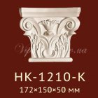 Капитель Classic Home New HK-1210-K