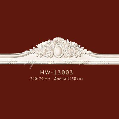 Фронтон Classic Home New HW-13003