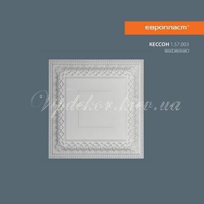 Кессон Европласт 1.57.003