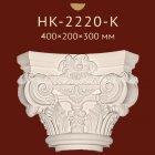 Полукапитель Classic Home New HK-2220-K